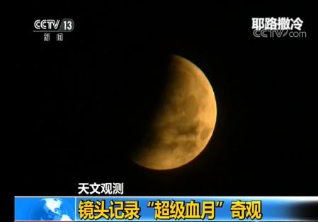 """天文观测 镜头记录""""超级血月""""奇观"""