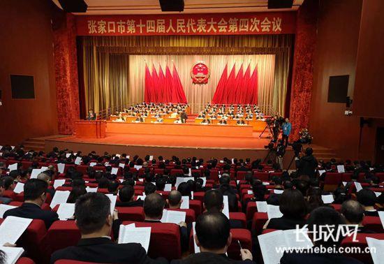 张家口市第十四届人民代表大会第四次会议开幕