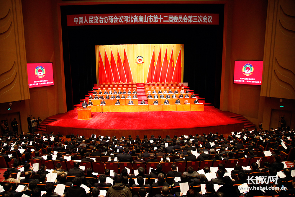 唐山市政协十二届三次会议开幕