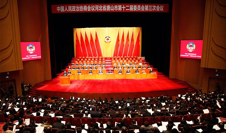 唐山市政协十二届三次会议开幕【组图】