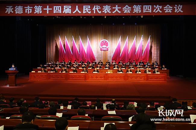 承德市第十四届人民代表大会第四次会议开幕