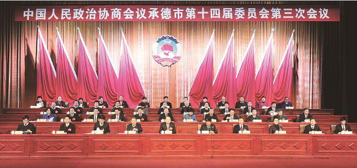 政协承德市第十四届委员会第三次会议开幕