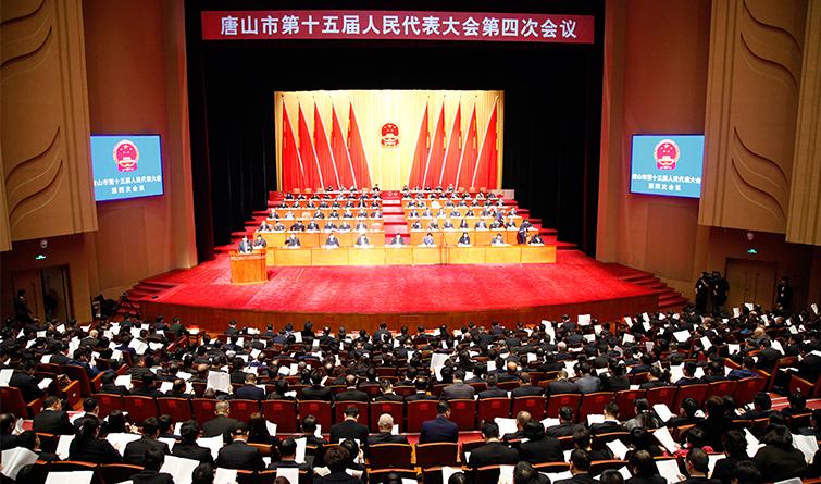 唐山市十五届人大四次会议隆重开幕【组图】