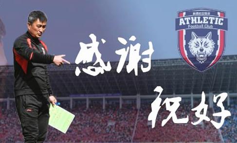 长安竞技宣布主帅谢育新离任