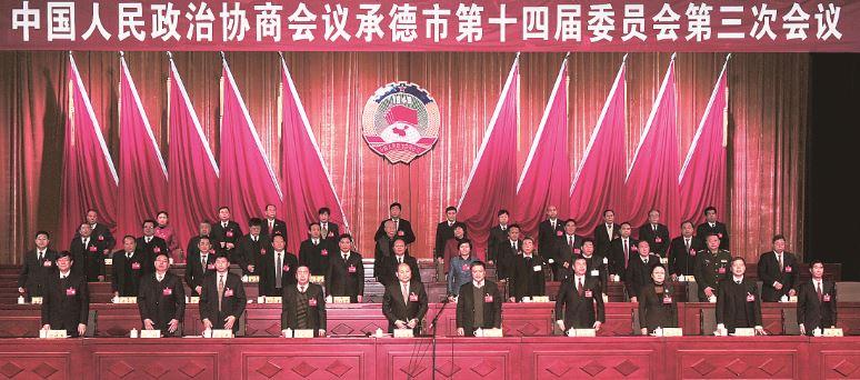政协承德市第十四届委员会第三次会议闭幕