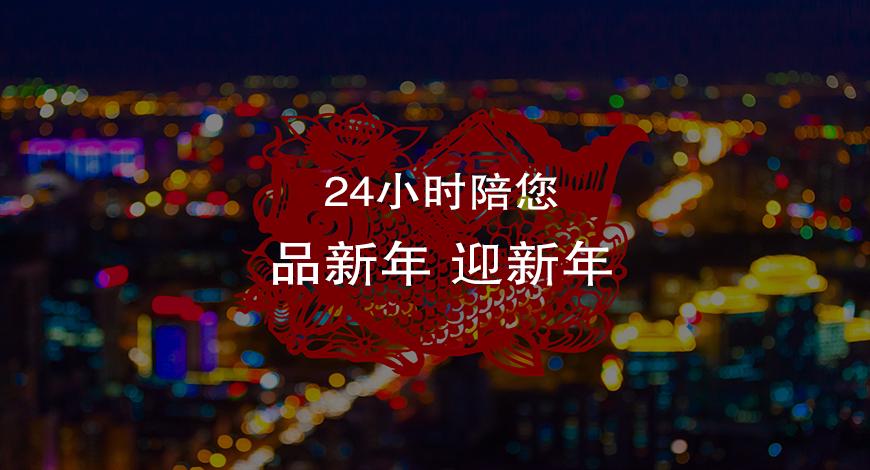 #品新年 迎新年#