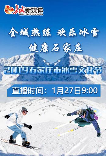 """""""全城热练 欢乐冰雪 健康石家庄"""" 2019石家庄市冰雪文化节"""