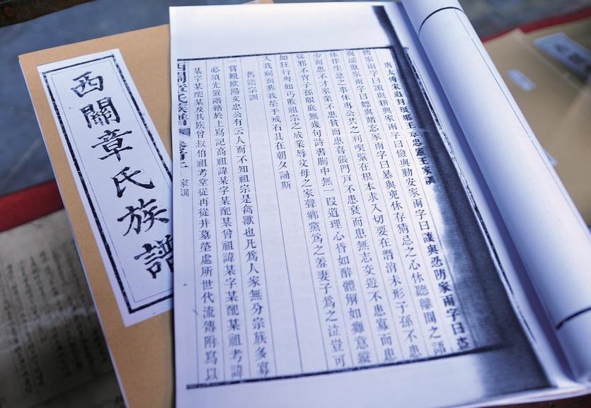 宣城章氏家训:淡淡墨香里的传统文化
