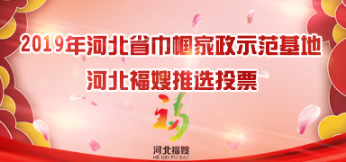 2019河北省巾帼家政示范基地 河北福嫂推选投票