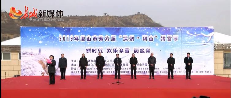 """2019年唐山市第六届""""滦州研山""""滑雪节"""