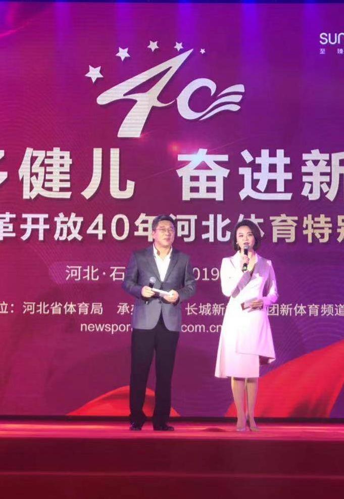 回望改革开放40年河北体育特别活动
