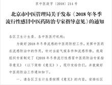 北京专家指导如何用连花清瘟防治流感