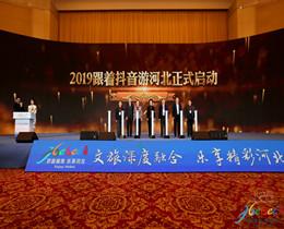 2019河北文化和旅游发布活动成功举办