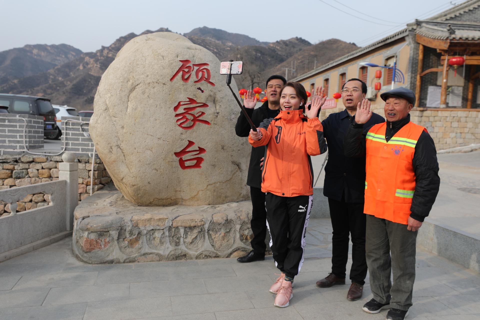 长城新媒体记者在阜平县顾家台村采访.记者 刘潇 摄