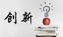 """李青:努力跑出河北創新""""加速度"""""""