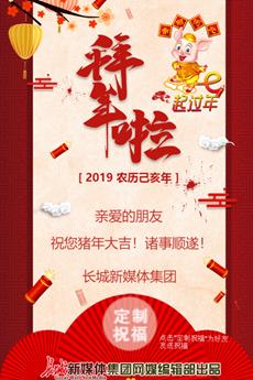 长城新媒体集团祝您新春快乐