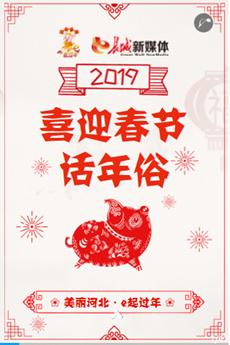 喜迎春节·话年俗