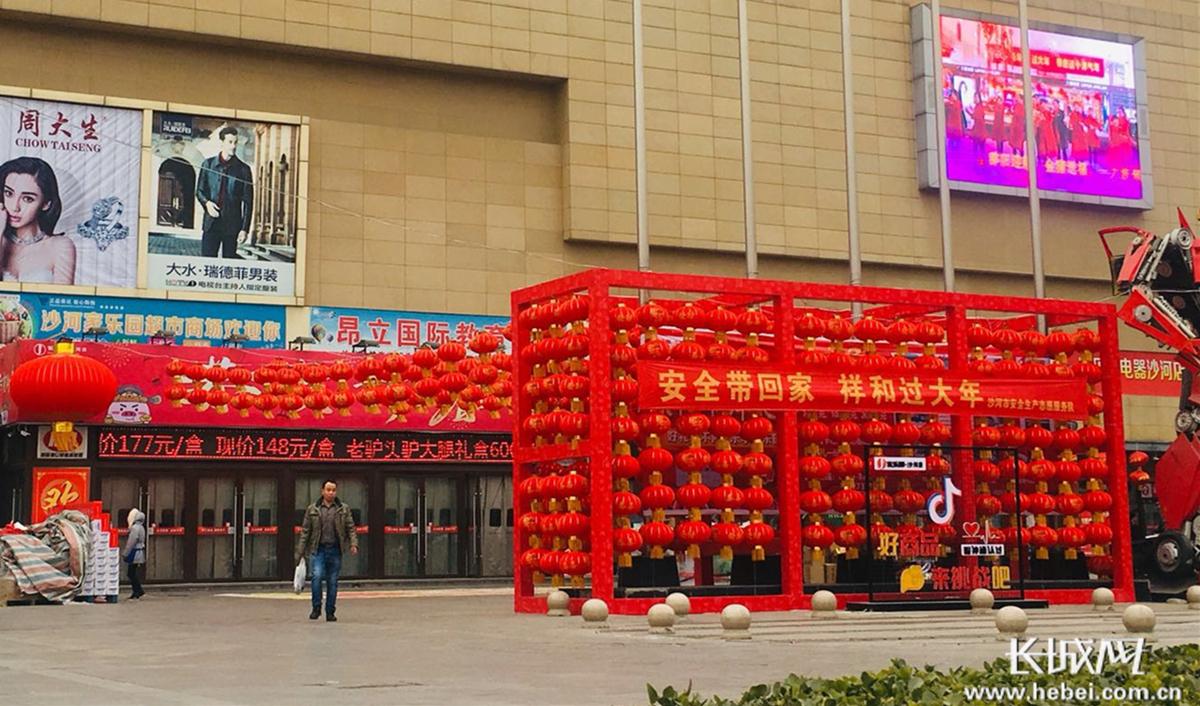 【新春走基层】沙河市家乐园:春节促销活动多 人流不息年味浓
