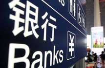 17家上市银行ROE普遍下滑