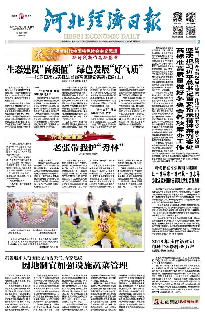 河北经济日报头版2.14