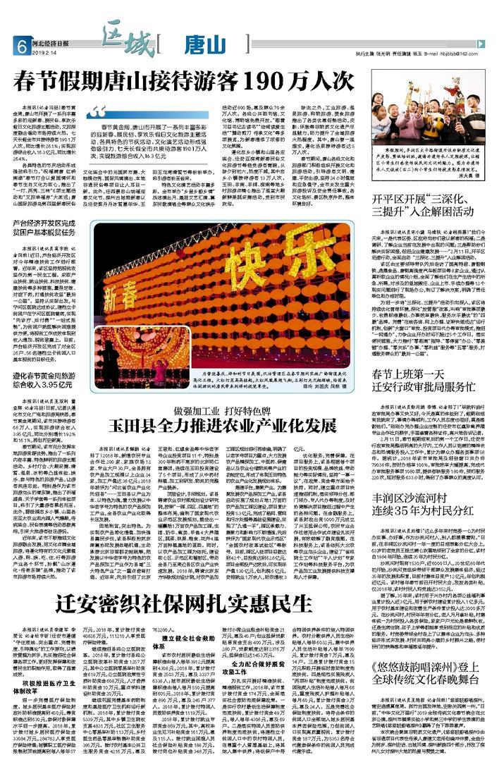河北经济日报区域版2.14