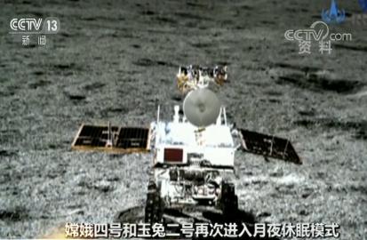 嫦娥四号和玉兔二号再次进入月夜休眠模式