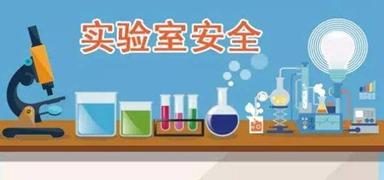 教育部:加強高校教學實驗室安全檢查工作