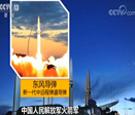中国人民解放军火箭军 两个官方微博账号正式上线