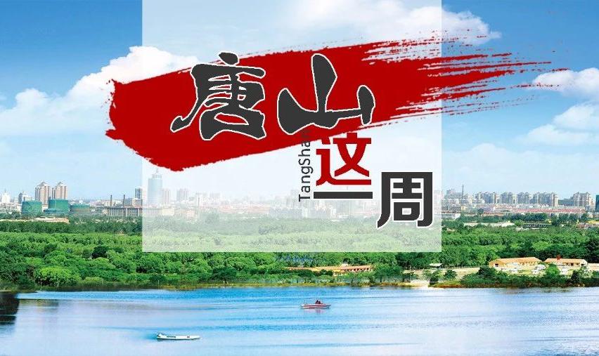 《悠悠鼓韵唱滦州》登上全球传统文化春晚舞台!本周唐山大事儿真不少……