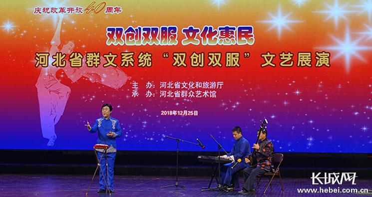 """河北省群文系统""""双创双服""""文艺展演在石家庄举办"""