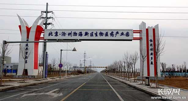 【京津冀协同发展5周年·河北作为】绿色发展风头劲——探访生物医药产业园