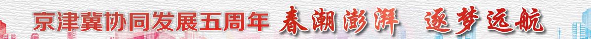 京津冀五周年