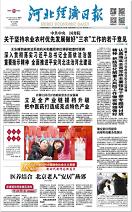 河北经济日报(2019.02.20)