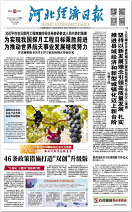 河北经济日报(2019.02.21)