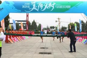 2018河北省美丽乡村马拉松系列赛饶阳站