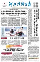 河北经济日报(2019.02.22)