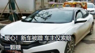 安徽阜阳 新车被蹭 车主仅要求赔一颗糖