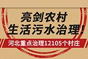 政发声|亮剑农村生活污水治理