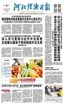 河北经济日报(2019.2.25)