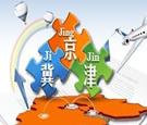 走过五年 京津冀协同发展 一小时生活圈 北京常住人口负增长