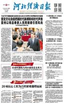 河北经济日报(20190305)