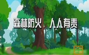 公益广告 森林防火警钟长鸣27秒