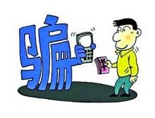 手机突然没信号小心是电信诈骗