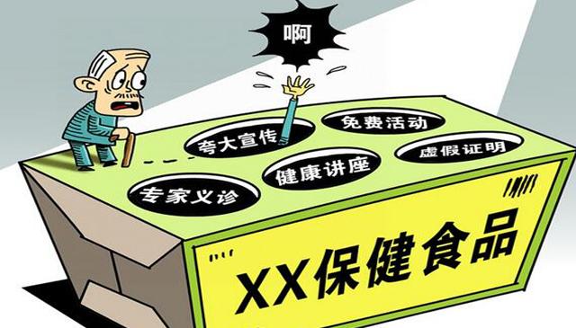 河北省市场监管局发布保健食品消费警示