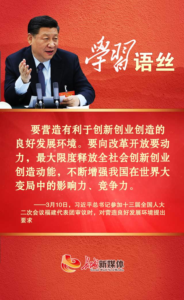 【学习语丝】改革关乎国运,创新决胜未来