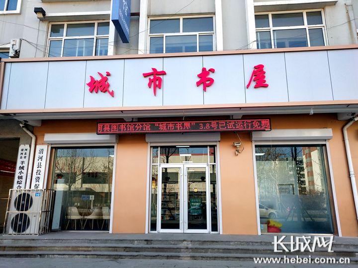 """清河县打造""""15分钟公共文化办事圈"""""""