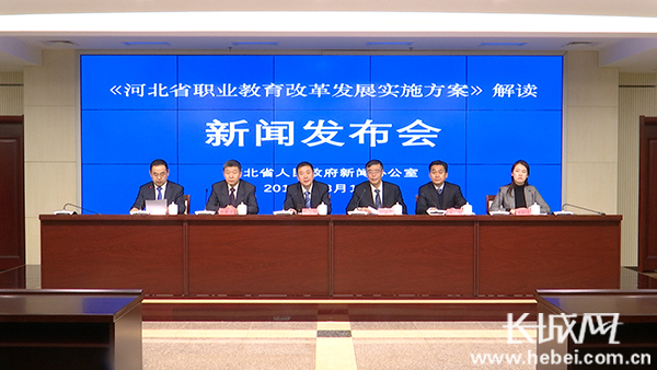 解读《河北省职业教育改革发展实施方案》