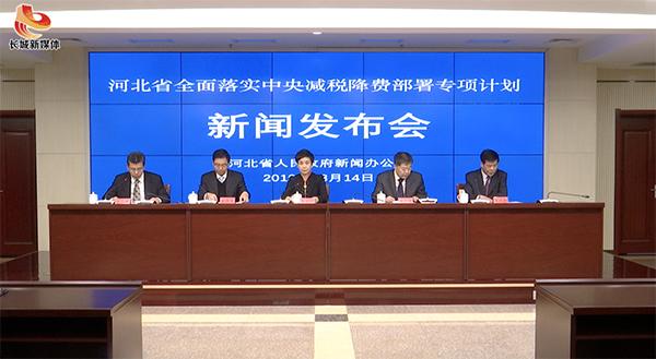 解读《河北省人民政府关于全面落实中央减税降费部署专项计划》
