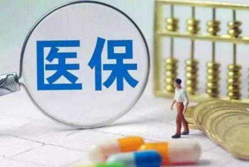 新版国家基本医保药品目录6月出台