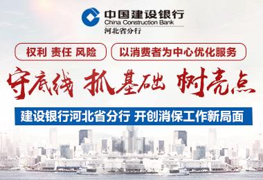 建设银行河北省分行 开创消保工作新局面